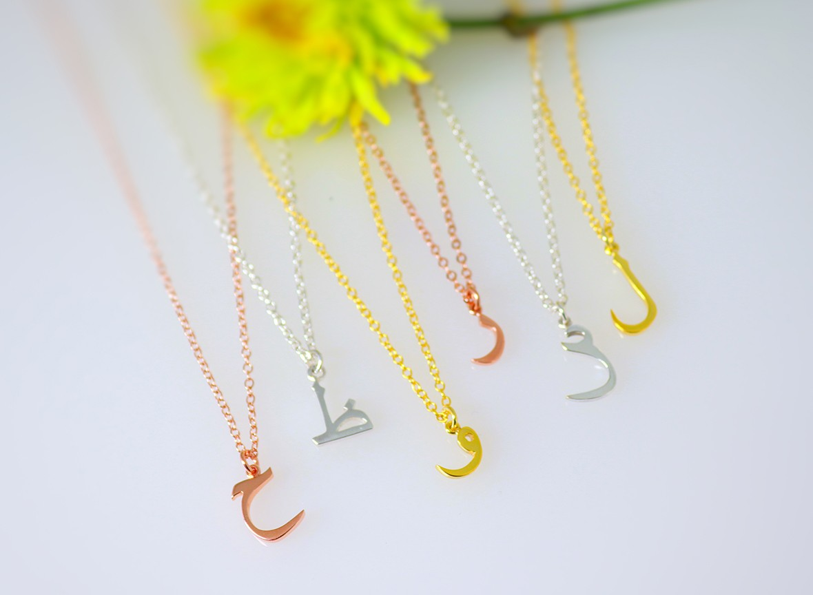 Letter on Chain ( ARABIC )