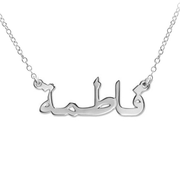 Arabic Name Chain ( Arabic name on a chain )